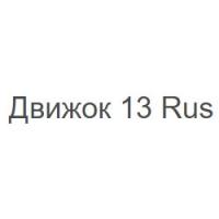 """Авторазбор """"Движок 13 Rus"""""""