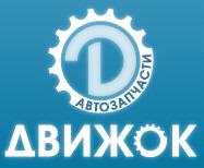 """Авторазбор """"Магазин автозапчастей Движок"""""""