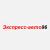 Экспресс-авто 96