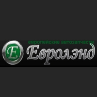 "Авторазбор ""ЕвроЛэнд"""