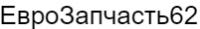"""Организация """"ЕвроЗапчасть62"""""""