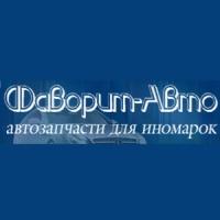 """Авторазбор """"Фаворит-авто"""""""