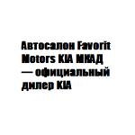 Favorit Motors KIA МКАД