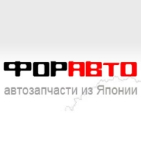 """Авторазбор """"ФорАвто"""""""