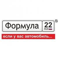 """Авторазбор """"Формула22 (Попова)"""""""