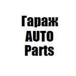 Гараж AUTO Parts