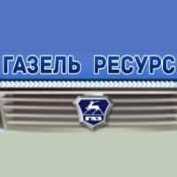 "Авторазбор ""Газель ресурс"""