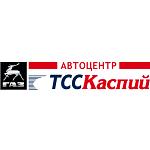 ГАЗ ТСС Каспий