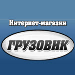 """Авторазбор """"Грузовик"""""""