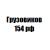 Грузовиков 154 рф