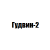 Гудвин-2