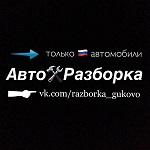 Гуково