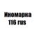 Иномарка 116 rus