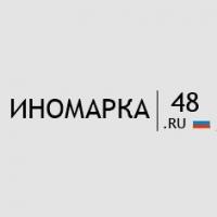"Авторазбор ""ИНОМАРКА48 (ЯПОНИЯ)"""