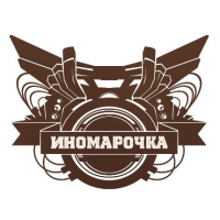 "Авторазбор ""Иномарочка"""
