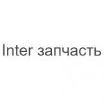 Inter запчасть