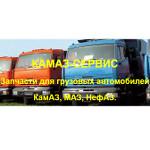 КАМАЗ-Сервис