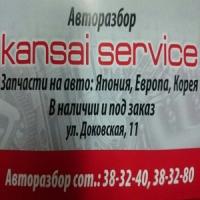 """Авторазбор """"Kansai Service"""""""