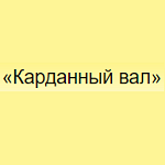"Авторазбор ""Карданный вал"""