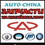 Китайских авто и иномарок