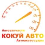 Кокуй АВТО