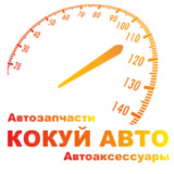 "Авторазбор ""Кокуй АВТО"""