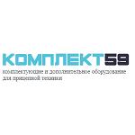 Комплект59