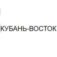 """Организация """"КУБАНЬ-ВОСТОК"""""""
