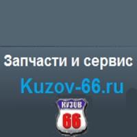 "Авторазбор ""Кузов 66"""