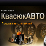 "Авторазбор ""КвасюкАВТО на Мурманской"""