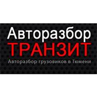 """Авторазбор """"Транзит"""""""