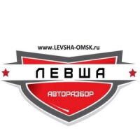 "Авторазбор ""Левша"""