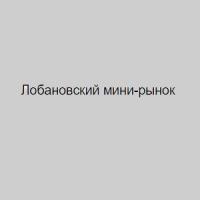 """Авторазбор """"Лобановский мини-рынок"""""""