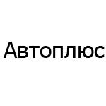 Автоплюс (архив)