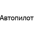 """Авторазбор """"Автопилот"""""""