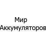"Авторазбор ""Мир Аккумуляторов"""
