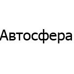Автосфера