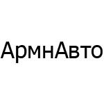 АрмнАвто