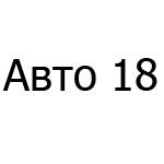 Авто 18