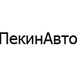 """Авторазбор """"ПекинАвто"""""""
