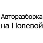 на Полевой