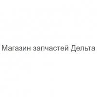 "Авторазбор ""Дельта"""