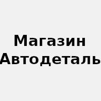 "Авторазбор ""Магазин Автодеталь"""