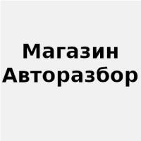 "Организация ""Авторазбор"""