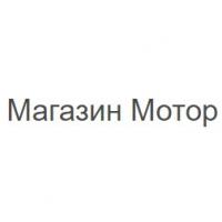 "Авторазбор ""Мотор"""