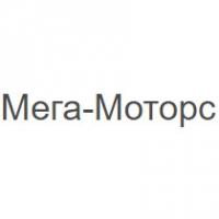 """Авторазбор """"Мега-Моторс"""""""