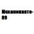 Механикавто-89