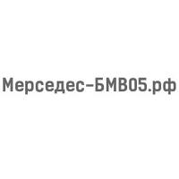"""Авторазбор """"Мерседес-БМВ05"""""""