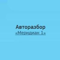 "Авторазбор ""Авторазбор Меридиан 1"""