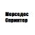 Мерседес Спринтер